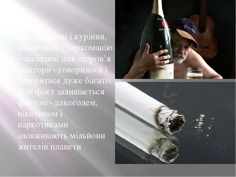 Про пияцтво і куріння, алкоголізм і наркоманію – шкідливі для здоров'я фактор...