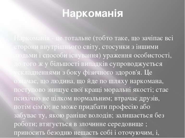 Наркоманія Наркоманія - це тотальне (тобто таке, що зачіпає всі сторони внутр...