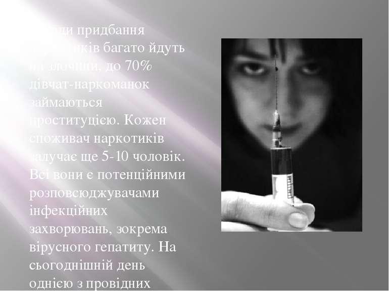 Заради придбання наркотиків багато йдуть на злочини, до 70% дівчат-наркоманок...