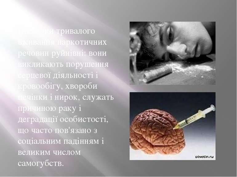 Наслідки тривалого вживання наркотичних речовин руйнівні: вони викликають пор...