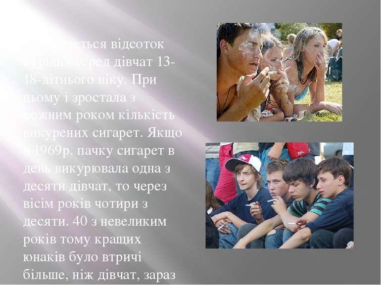 Збільшується відсоток куріння серед дівчат 13-18-літнього віку. При цьому і з...
