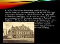 У 1926 р. «Березіль» переїздить до столиці (тоді — Харків), стає центральним ...