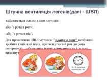 Штучна вентиляція легенів(далі - ШВЛ) здійснюється одним з двох методів: або ...