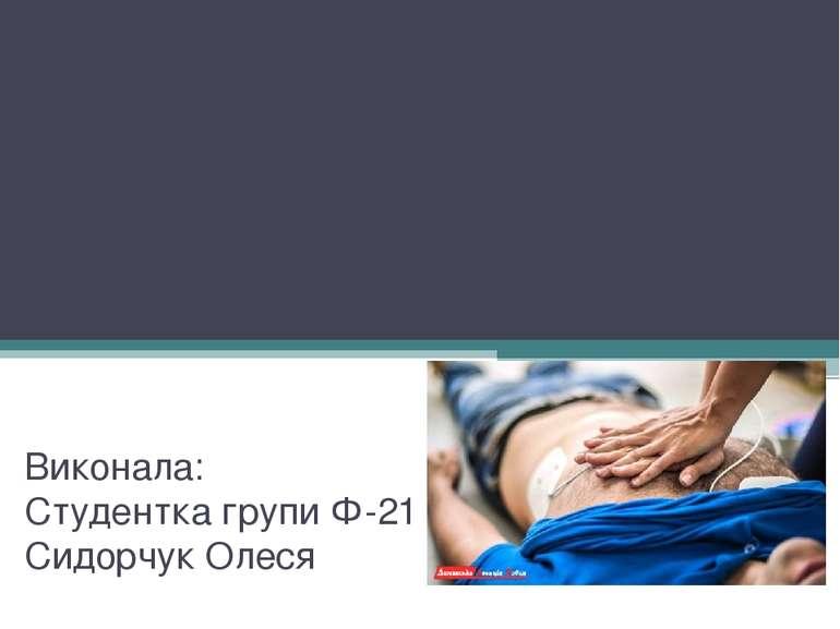 Алгоритм проведення непрямого масажу серця та ШВЛ Виконала: Студентка групи Ф...