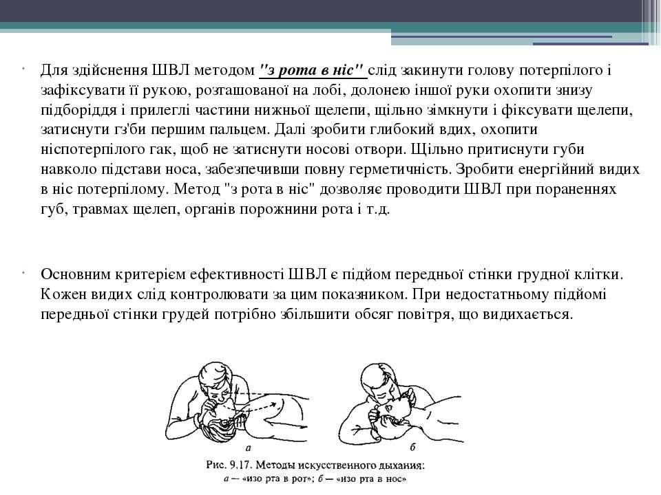 """Для здійснення ШВЛ методом """"з рота в ніс"""" слід закинути голову потерпілого і ..."""