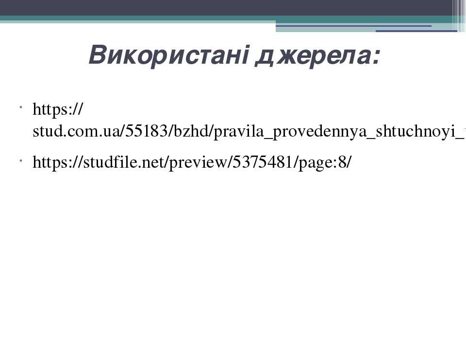 Використані джерела: https://stud.com.ua/55183/bzhd/pravila_provedennya_shtuc...