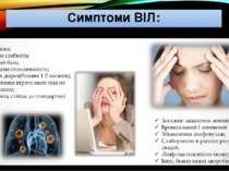 Симптоми ВІЛ: