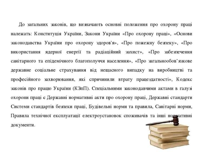 До загальних законів, що визначають основні положення про охорону праці належ...