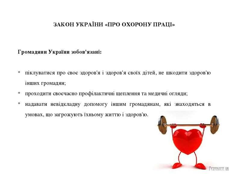 ЗАКОН УКРАЇНИ «ПРО ОХОРОНУ ПРАЦІ» Громадяни України зобов'язані: піклуватися ...