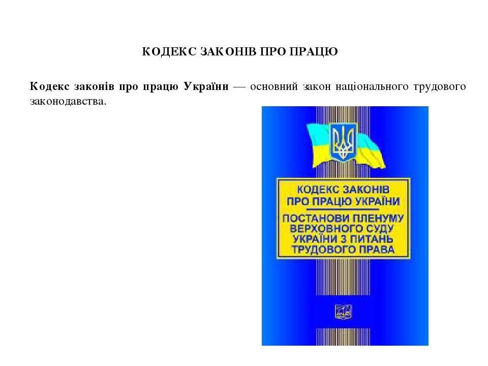 КОДЕКС ЗАКОНІВ ПРО ПРАЦЮ Кодекс законів про працю України — основний закон на...