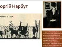 Савченко Т.Т. Віртуозний майстер, який зумів своєю творчістю кардинально змін...