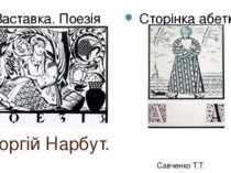 Георгій Нарбут. Заставка. Поезія Сторінка абетки Савченко Т.Т.