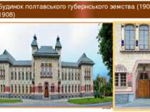 Будинок полтавського губернського земства (1903 – 1908) Савченко Т.Т.