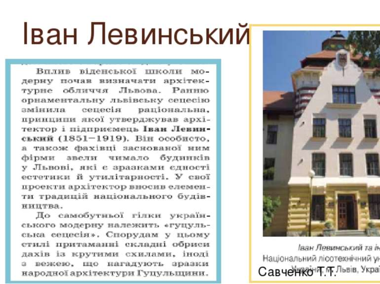 Іван Левинський Савченко Т.Т.
