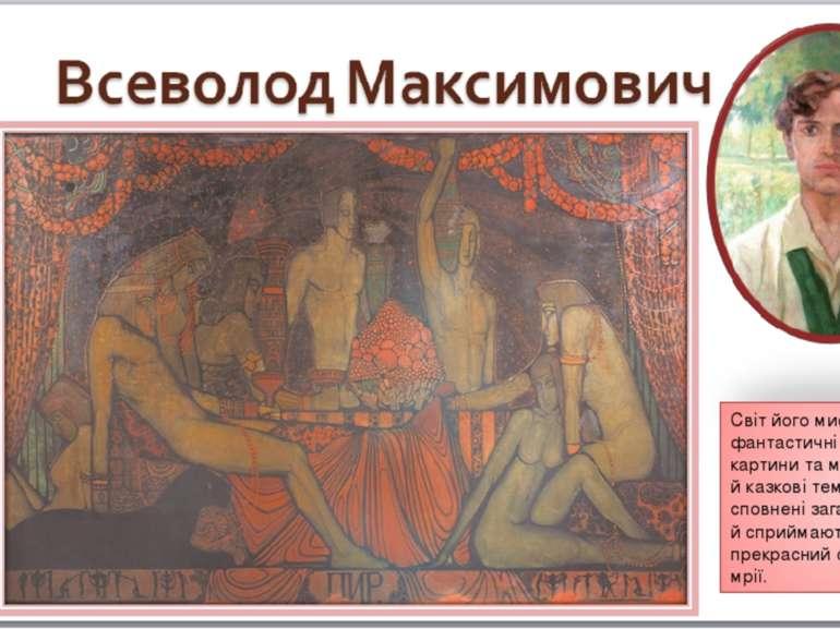 Савченко Т.Т. Світ його мистецтва - фантастичні пейзажі , картини та міфологі...