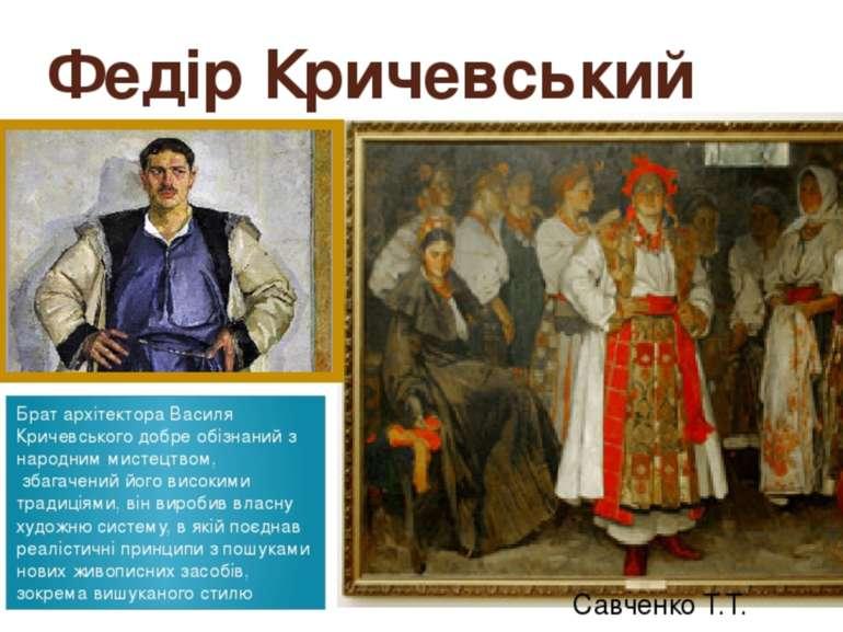 Федір Кричевський Савченко Т.Т. Брат архітектора Василя Кричевського добре об...