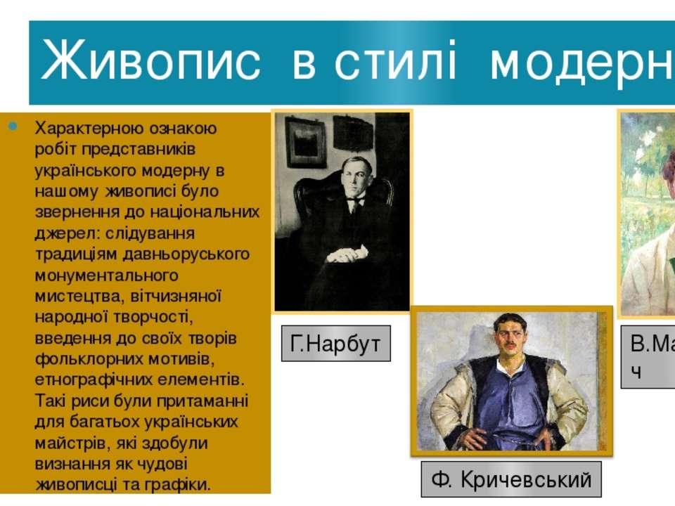 Живопис в стилі модерн Характерною ознакою робіт представників українського м...