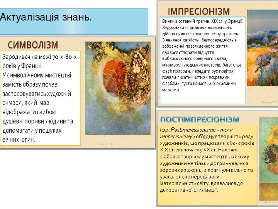 Актуалізація знань. Савченко Т.Т.