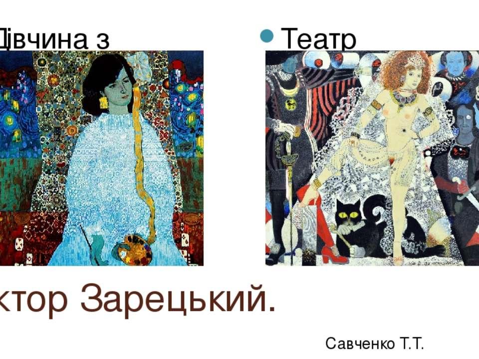 Віктор Зарецький. Дівчина з палітрою та пензлем. Театр Савченко Т.Т.
