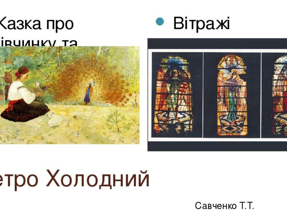 Петро Холодний Казка про дівчинку та павича Вітражі Савченко Т.Т.
