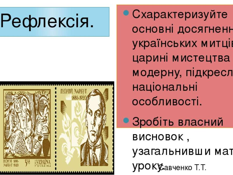 Рефлексія. Схарактеризуйте основні досягнення українських митців у царині мис...