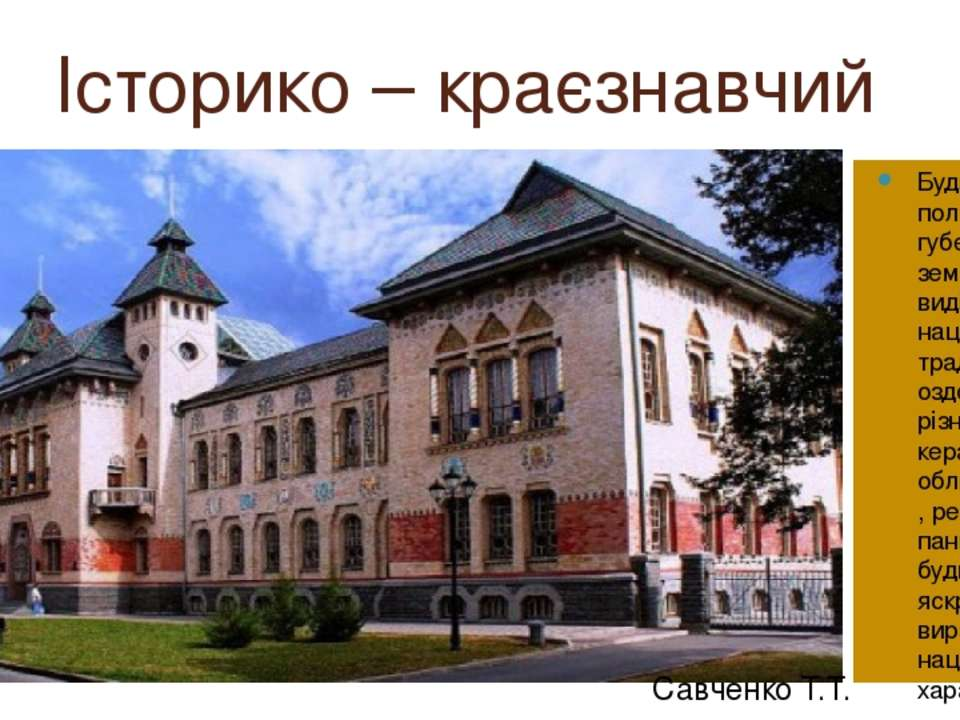 Історико – краєзнавчий музей Будинок полтавського губернського земства виділя...