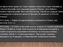 Свої династичні права на Галич заявили онуки Ярослава Осмомисла, Мстислав Уда...