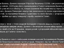 Монгольська навала.ЗАСНУВАННЯ МІСТА ЛЬВІВ.МІСТО ХОЛМ 1239 (1240) р. — зайняв ...