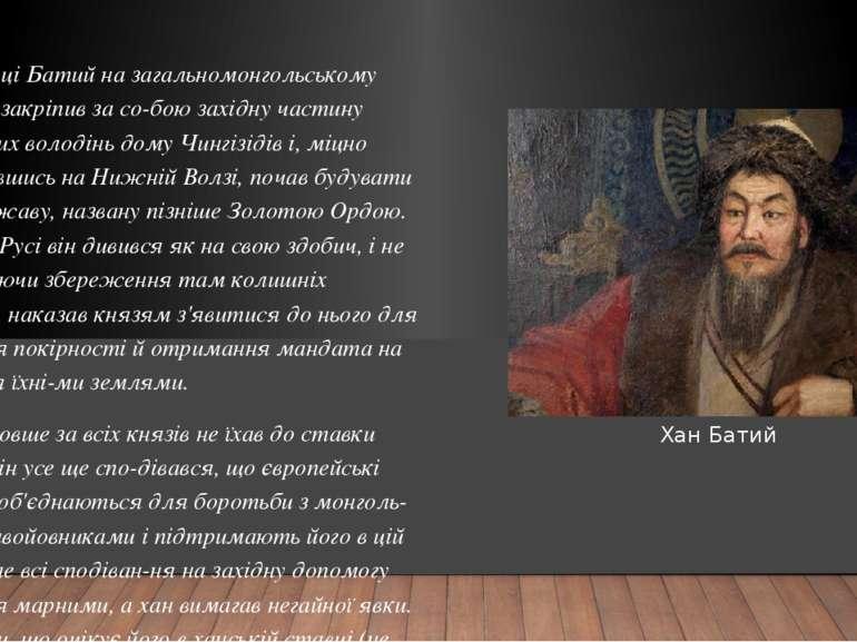 Однак князь не збирався миритися з підпорядкуванням хану, й того ж року через...