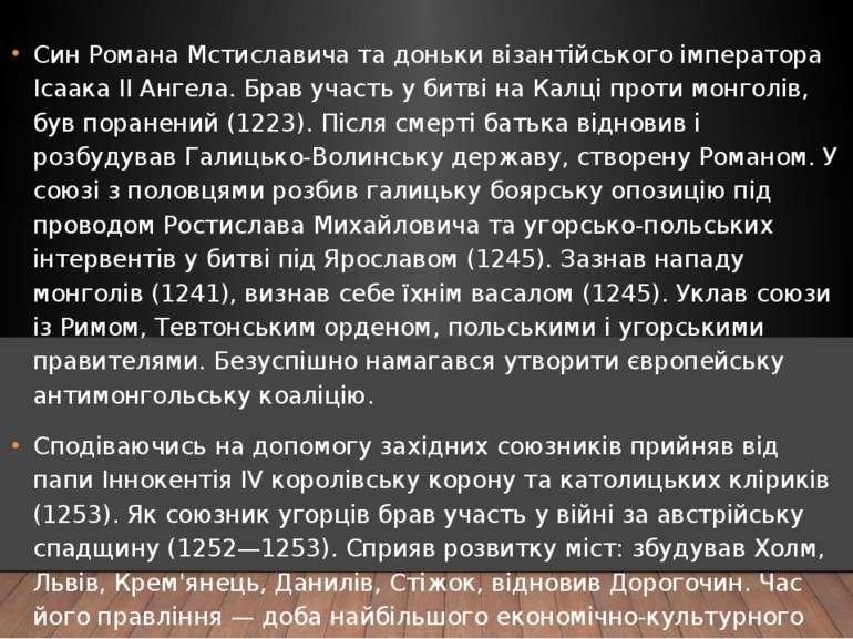 Син Романа Мстиславича та доньки візантійського імператора Ісаака II Ангела. ...