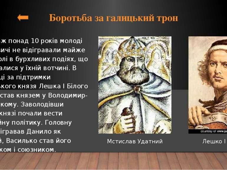 1223 року разом з іншими руськими князями брав участь у битві на Калці проти ...