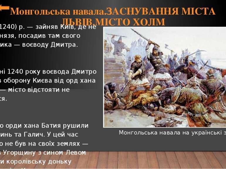 У 1242 році Батий на загальномонгольському курултаї закріпив за со бою західн...
