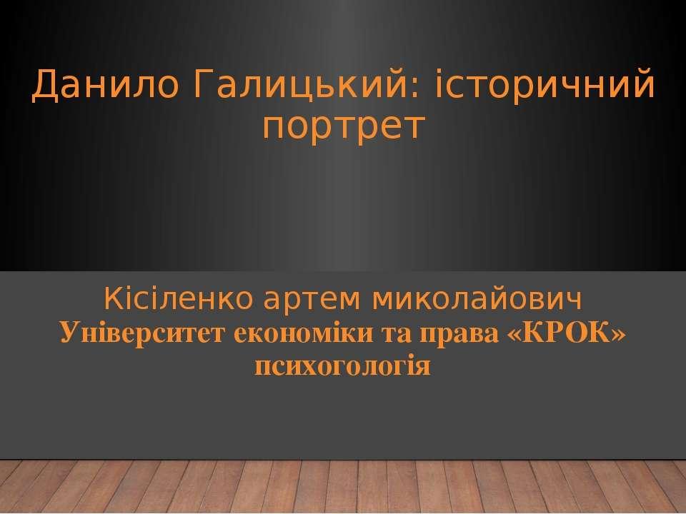 ВСТУП Данило Галицький – руськийкороль з династіїРомановичів, правительГа...