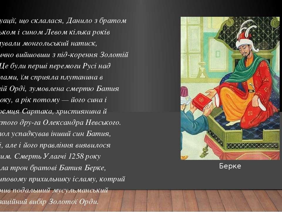 Союзників у короля Данила не виявилося — Бела був послаблений поразкою від че...
