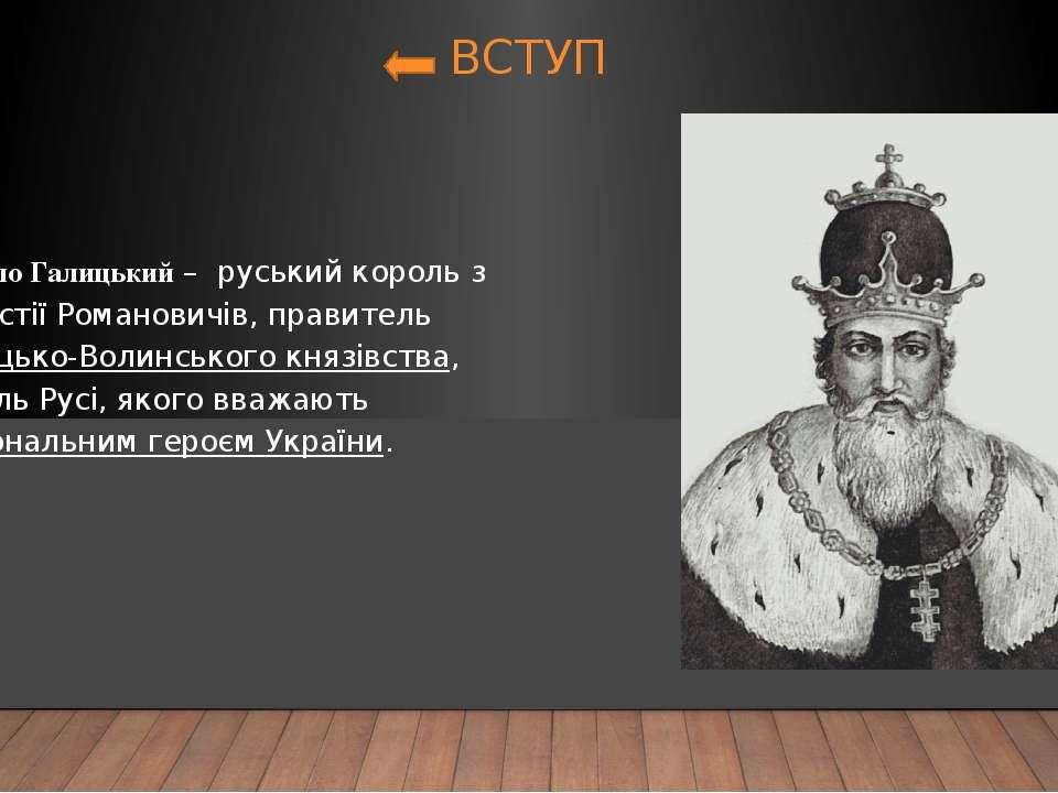 Боротьба за галицький трон Упродовж понад 10 років молоді Романовичі не відіг...