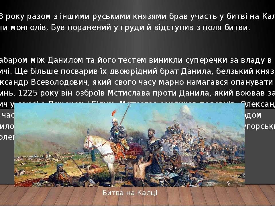 Об'єднавши Волинь, Данило передав її братові Васильку (1230), сам розпочав бо...