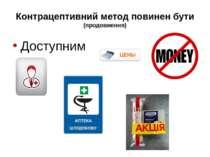 Контрацептивний метод повинен бути (продовження) Доступним