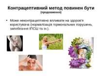 Контрацептивний метод повинен бути (продовження) Може неконтрацептивно вплива...