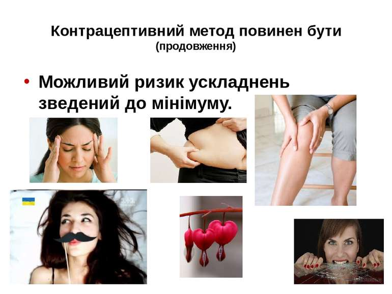 Контрацептивний метод повинен бути (продовження) Можливий ризик ускладнень зв...