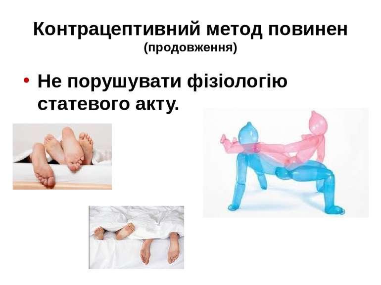 Контрацептивний метод повинен (продовження) Не порушувати фізіологію статевог...