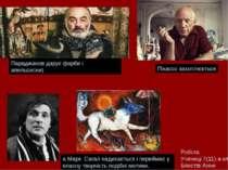 Параджанов дарує фарби і апельсисни) Пікассо захоплюється а Марк Сагал надиха...