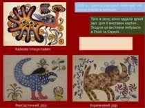 """1936 р. """" Школа народних майстрів"""" не пускає Марію в зоопарк. Того ж року, во..."""