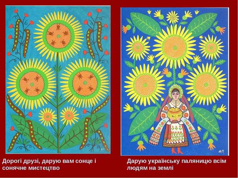 Дорогі друзі, дарую вам сонце і сонячне мистецтво Дарую українську паляницю в...