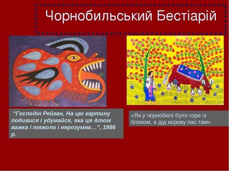 """Чорнобильський Бестіарій """"Господін Рейган, На цю картину подивися і удумайся..."""