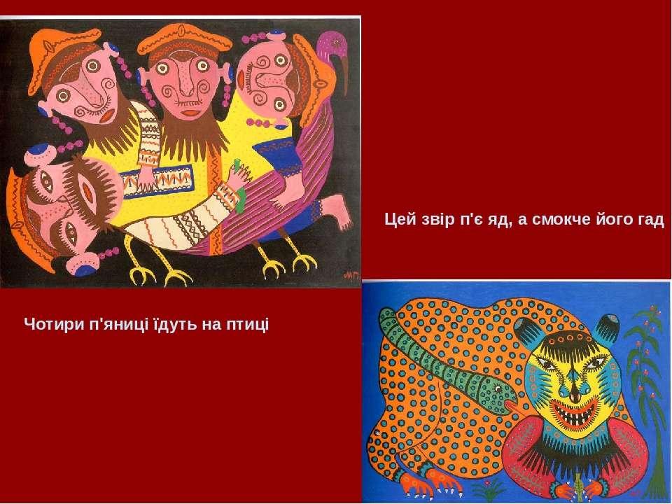 Чотири п'яниці їдуть на птиці Цей звір п'є яд, а смокче його гад