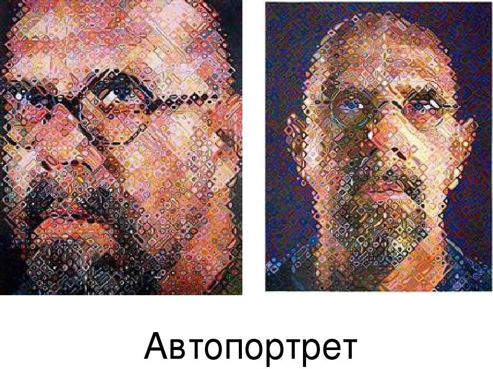 Автопортрети