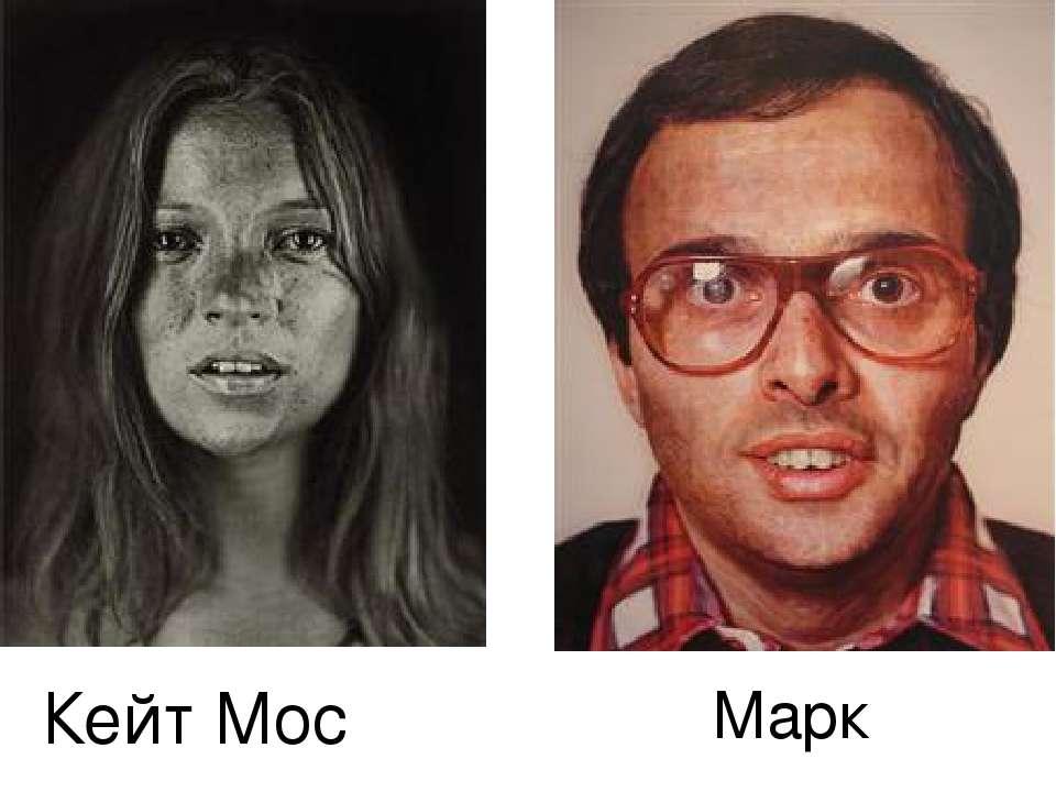 Кейт Мос Марк