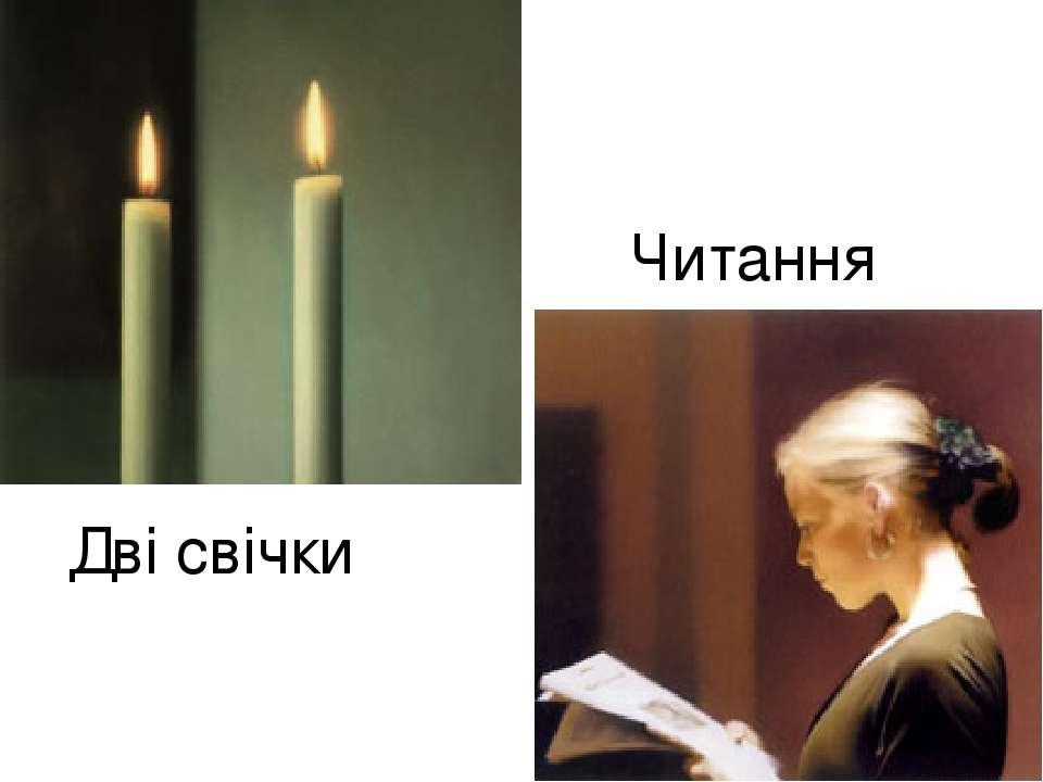 Читання Дві свічки