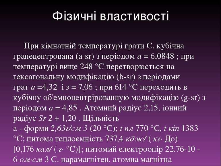 Фізичні властивості При кімнатній температурі грати С. кубічна гранецентрован...