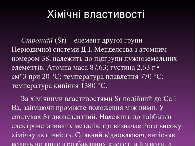 Хімічні властивості Стронцій(Sr) – елемент другої групи Періодичної системи...